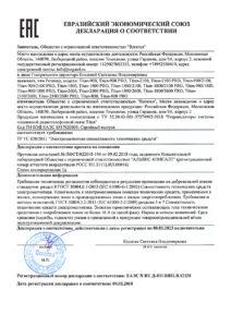 Декларация о соответствии оборудования Titan технологическим требованиям EAC