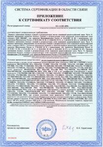 Сертификат соответствия оборудования VEGATEL в области связи ОС-1-СПС-0994