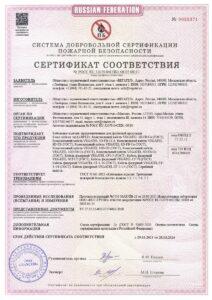 Сертификат пожарной безопасности на кабели марки VEGATEL